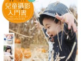 My first book debuts today…11/1 新書上市囉!